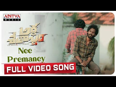 Full video song 'Nee Premaney' from Ardhashathabdam-Karthik Rathnam, Naveen Chandra