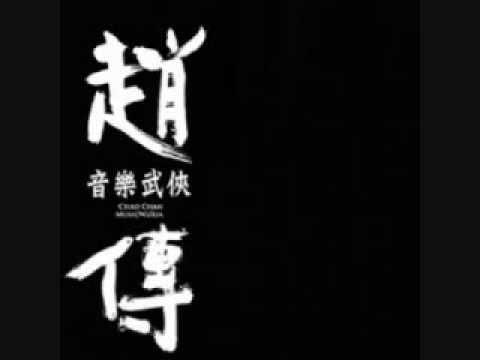 趙傳-音樂武俠 那女孩的曾經