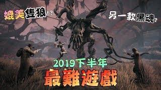 2019下半年最便宜超值的遊戲【Remnant: From the Ashes 】