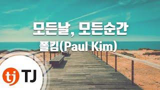 [TJ노래방] 모든날, 모든순간 - 폴킴(Paul Kim) / TJ Karaoke