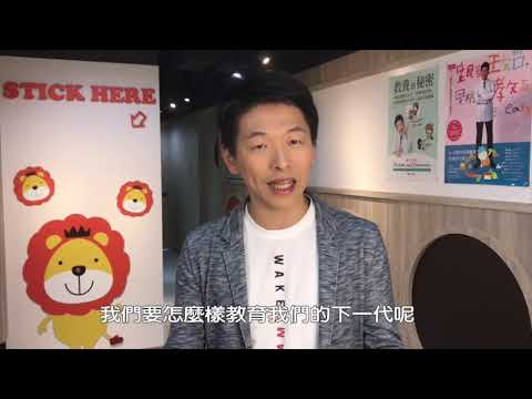 20171124 親職教養專家王宏哲三手菸合作影片 健康署版