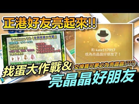 【精靈寶可夢GO】POKEMON GO|好友亮起來,亮晶晶好朋友&找蛋大作戰!