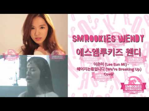 [PREDEBUT/AUDIO] 레드벨벳 Red Velvet WENDY 웬디 - 이은미 (Lee Eun Mi) - 헤어지는중입니다 (We're Breaking Up) Cover