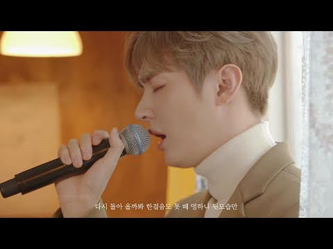 Yoon Jisung(윤지성) - 'In the Rain' Live Clip