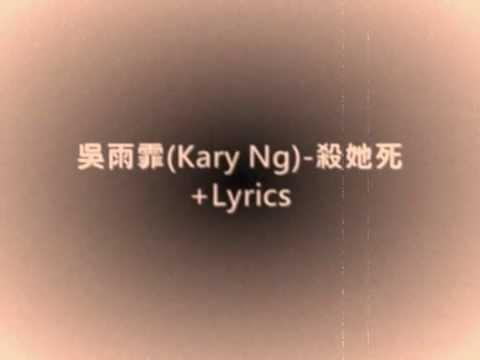 吳雨霏(Kary Ng,Pingpung)-殺她死+Lyrics
