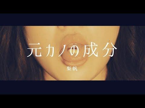 西片梨帆 / 元カノの成分 Music Video
