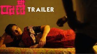 RAANI Official Trailer | Telugu Independent Film 2019 | Swetaa Varma | Indiaglitz Telugu