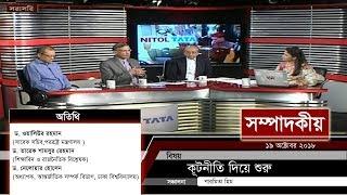 কূটনীতি দিয়ে শুরু   সম্পাদকীয়   ১৯ অক্টোবর ২০১৮   SOMPADOKIO   TALK SHOW   Latest Bangladesh News