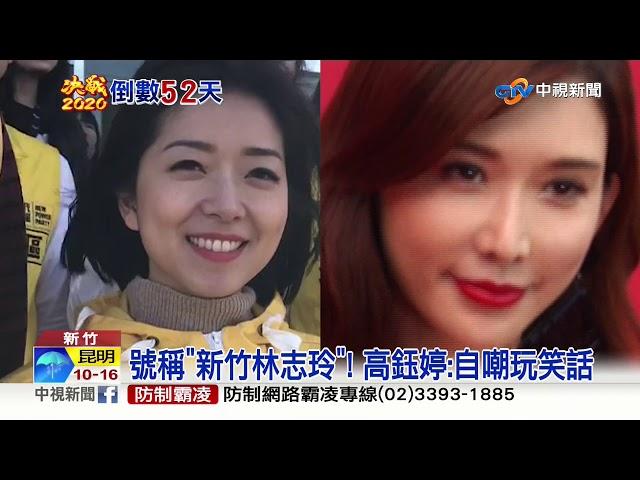 """賈靜雯.林志玲參選?! 候選人打""""明星封號""""拚選戰"""