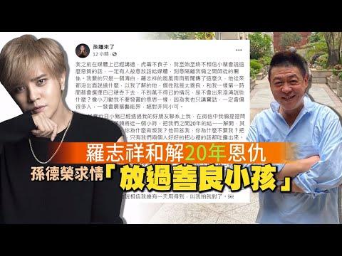 孫德榮羅志祥20年恩仇祕密和解 幫徒求情「放過善良小孩」 | 台灣 蘋果新聞網