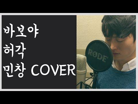 HuhGak(허각) - Only You(바보야) Cover By Minchang(김민창) 일반인 KPOP 커버