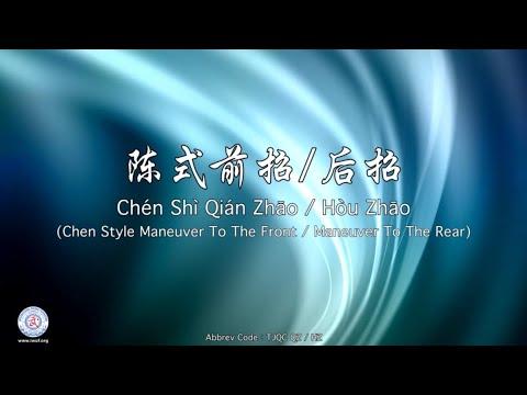 Chén Shì Qián Zhāo / Hòu Zhāo TJQC QZ / HZ (Chen Style Maneuver To The Front / Maneuver To The Rear)