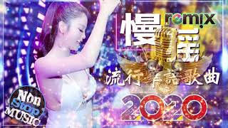 精品DJ女声中文慢摇串烧 2020  - Nonstop China Mix【最強】- 2020最火歌曲dj - 串烧 dj china remix 2020