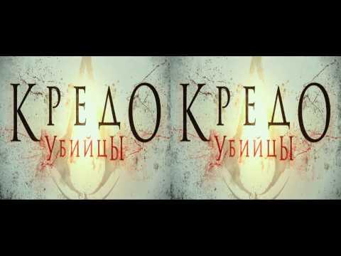 Кредо убийцы. Русский трейлер (6) 3D 2K