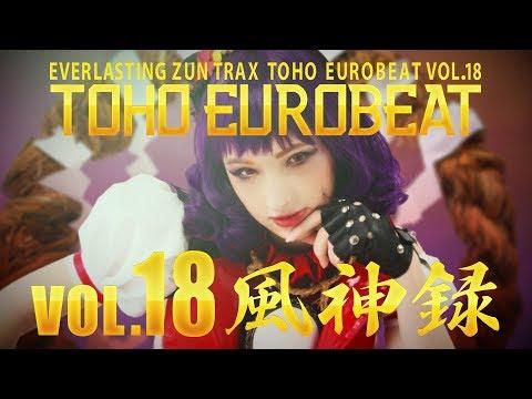 【東方】例大祭15『TOHO EUROBEAT VOL.18 風神録』 XFD【 A-One公式】