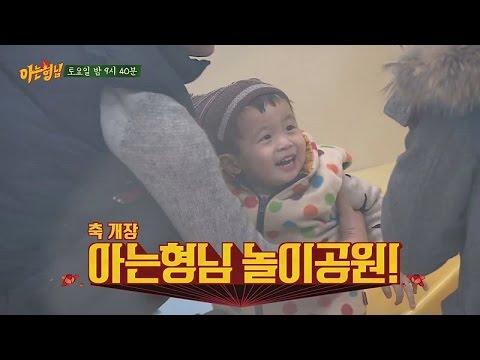 [단독 선공개] 형님들의 육아일기 - 아는 형님 5회