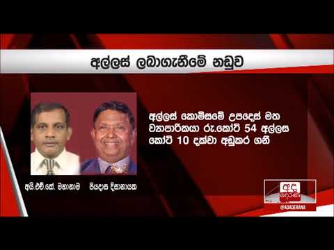 CIABOC Conviction on Derana .55pm News