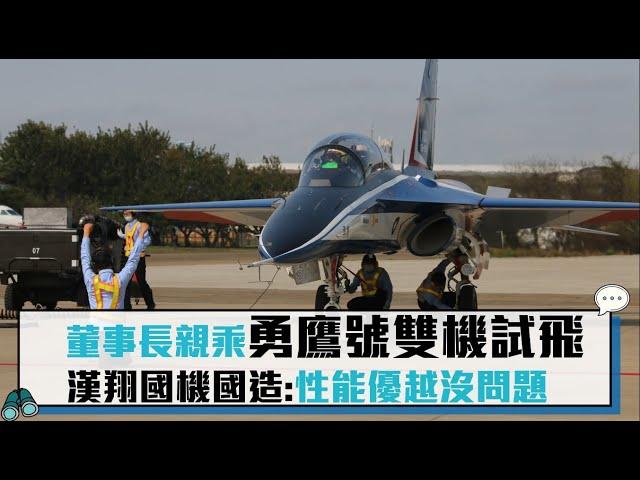 【獨家‧有影】勇鷹號機背有神祕裝置?雙機試飛展示意外曝玄機