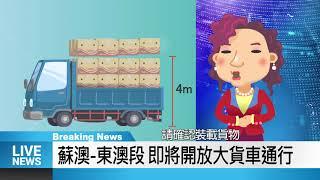 台9線蘇花公路蘇澳東澳段 大貨車通車前宣導影片 30秒 客語版