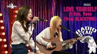 [RADIO STAR] 라디오스타 - Ji-soo, Rose, sung 'Love Yourself' 20170111