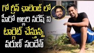 Varun Sandesh Throws A Challenge To Allari Naresh..