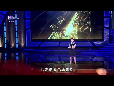 【HD】第46屆電視金鐘獎 潘嘉麗 - 說不哭