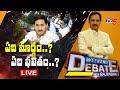 LIVE: ఏది మార్గం..? ఏది ఫలితం..? | Weekend Debate with Rajendra | AP News | TV5 News Digital
