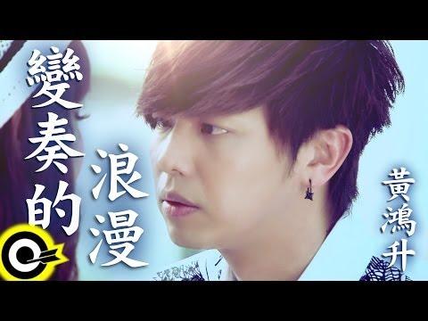 黃鴻升 Alien Huang【變奏的浪漫 A variation of romance】Official Music Video HD