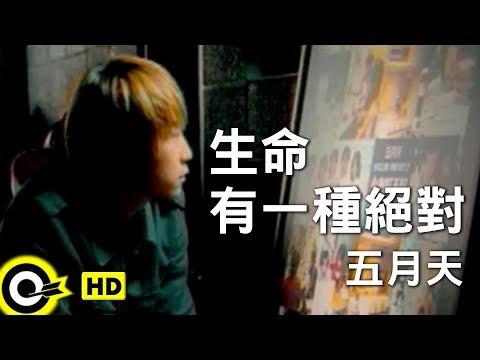 五月天 Mayday【生命有一種絕對】Official Music Video
