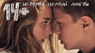 14+ FIRST LOVE (2015)