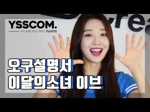 [오구설명서] 이달의 소녀 (LOONA) 이브
