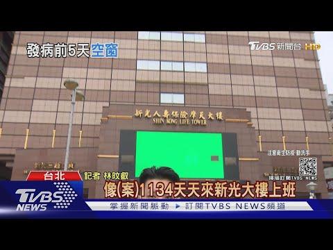 「LINE瘋傳案1134、1136超細足跡」幫你分析真假!|TVBS新聞
