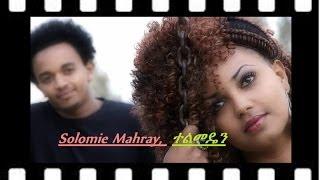 Solomie Mahray - Telmedain | ተልመዴን