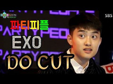 #EXO #DO #KYUNGSOO                                                  파티피플(170930)engsub 엑소 디오 도경수 CUT