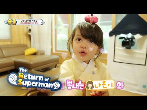 How Will Na Eun Look in Hanbok? [The Return of Superman Ep 245]