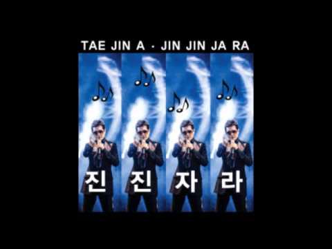 태진아 [TAE JIN-AH] - 진진자라 [JINJINJARA] [AUDIO]
