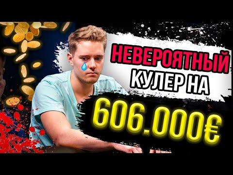 НЕВЕРОЯТНЫЙ КУЛЕР НА 606.000€!