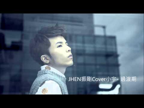 JHEN振剛Cover 小宇-過渡期