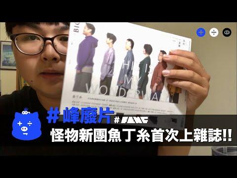 【峰廢片】怪物新團魚丁糸首次上雜誌?! 開箱 峰昇 