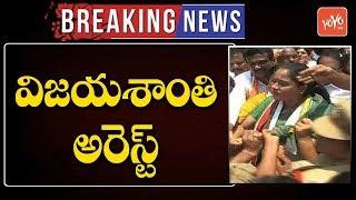 Vijayashanthi arrested..
