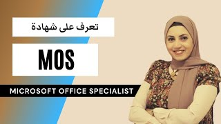 MOS ماهي شهادة | Microsoft Office Certifications -