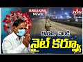 Breaking News : తెలంగాణలో నేటి నుంచి నైట్ కర్ఫ్యూ : Night Curfew in Telangana from Today | hmtv
