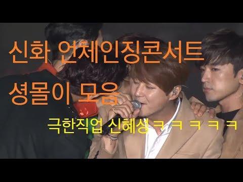 신화 언체인징콘서트 셩몰이 모음(극한직업 신혜성ㅋㅋㅋㅋ)