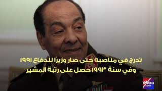 المشير-محمد-حسين-طنطاوي-بطل-الحروب-والحارس-الأمين-
