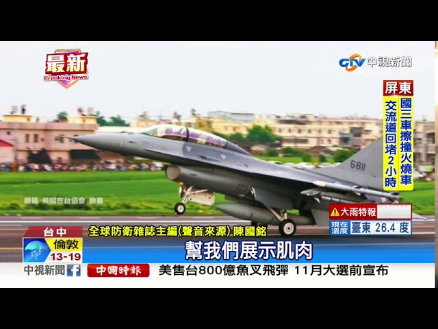 首度公開! AIT秀台飛官在美F-16空中加油訓練