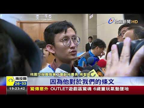 協商卡關長榮航空7/21前取消2013航班