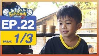 The Return of Superman Thailand Season 2 - Episode 22 - 21 เมษายน 2561 [1/3]