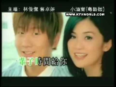 林俊傑 + 蔡卓妍 - 小酒窩 (粵語版)