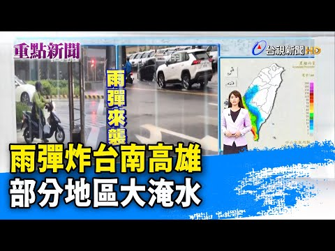 雨彈炸台南高雄 部分地區大淹水【重點新聞】-20200826