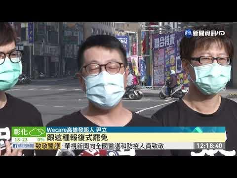 罷韓團體聲援 黃捷:無懼罷免爭取認同|華視新聞 20210123